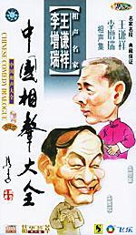 王谦祥 李增瑞:相声集(1)