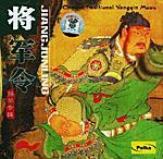 将军令:扬琴专辑