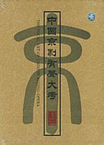 中国京剧有声大考