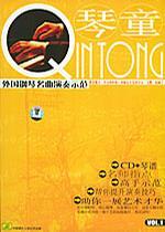 琴童:外国钢琴名曲演奏示范VOL.1+琴谱)