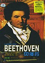 伟大的乐圣-路德维希·范·贝多芬