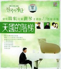 当红韩剧完美钢琴主题曲:大长今