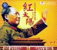 中国新民歌大全:红太阳3