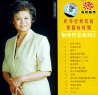 中外经典歌曲歌剧咏吧调钢琴伴奏系列(4)