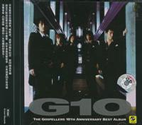 格斯派:G10