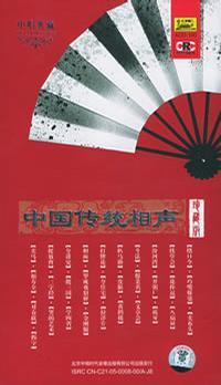 中国传统相声:中唱典藏珍藏版