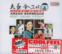 大长今:2005年最热门韩剧主题曲