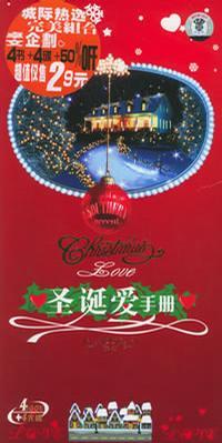 圣诞爱手册(4书+(限量超值版)