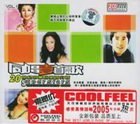 同唱壹首歌:20世纪中华巨星百分百VOL.1