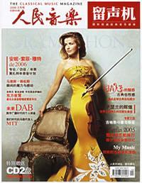 人民音乐:留声机(2006年2月号·总第480期)(杂志+