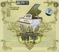 世界著名十大钢琴金曲