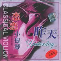 昨天:恋恋小提琴(伴奏+欣赏送乐谱)