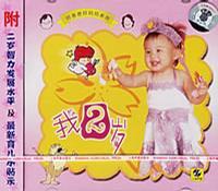 我2岁:好爸爸好妈妈系列