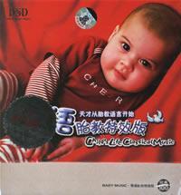 天才从胎教语言开始:母语胎教特效版S)