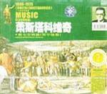 第七交响曲、列宁格勒:萧斯塔科维奇