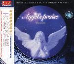 发烧音乐世界村:天使祝福