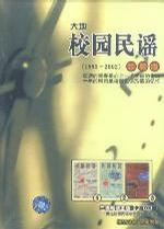 老狼 景崗山 三宝 郁冬等 - 校园民谣 (1993-2002) 珍藏版