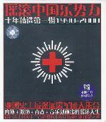 摇滚中国乐势力:十年精选第一辑
