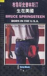 布鲁斯史普林斯汀:生在美国(磁带)