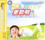 让中国宝宝更聪明2