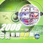 2008申奥动员舞曲专辑奥运纪念专辑
