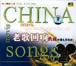 老歌回响-典藏中国电影歌曲-阿诗玛