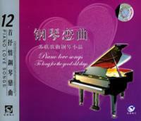 钢琴恋曲:苏联歌曲钢琴小品