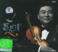 吕思清:小提琴