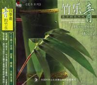 竹乐青:东方新自然风