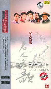 名人名歌:原人原唱(4HDCD)