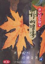世纪民乐瑰宝:秋的浪漫(4CD)