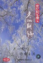 世纪民乐瑰宝:冬的期待(4CD)
