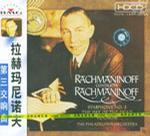 拉赫玛尼诺夫:第三交响曲