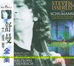 舒曼大提琴全集