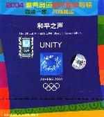 2004雅典奥运官方指定专辑-四海一家,齐唱奥运和平之声