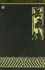 岳飞传-长篇评书-刘兰芳播讲(59CD)