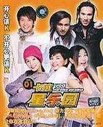 卡拉星乐园VOL.1(VCD)