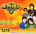 上华经典精彩卡拉OK原人原唱MTV 12(VCD)