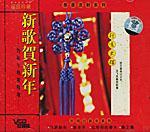 新歌贺新年:新年热歌精选(VCD)