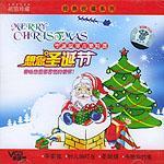 想念圣诞节:经典祝福系列(VCD)