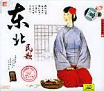 中国地方民歌-东北民歌