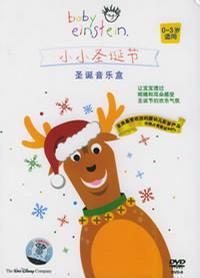 小小圣诞节:圣诞音乐盒(0-3岁适用)(DVD)