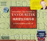 瑞典管弦乐精华录
