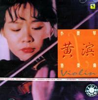 黄滨 小提琴协奏曲