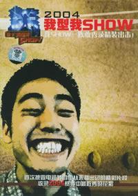 2004我型我SHOW(我SHOW一族敢秀录精装出击!)(VCD)