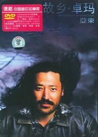 亚东:故乡·卓玛(DVD)