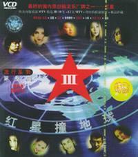 红星撞地球:流行系列.第三辑(特惠)(VCD)