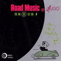雨果车音乐1 Road Music