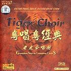 老虎合唱团:粤唱粤经典