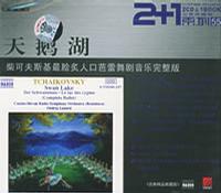 天鹅湖:柴可夫斯基最脍炙人口芭蕾舞剧音乐完整版(完整珍藏版)